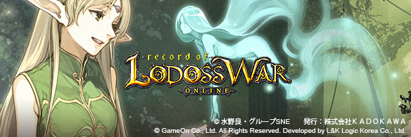 Record of Lodoss War Online